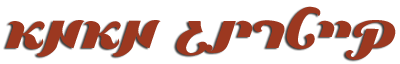 לוגו קייטרינג טעמים של מאמא
